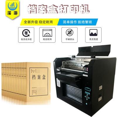 long8国际平台娱乐盒打印机long8国际平台娱乐袋 牛皮纸平板打印机 持久不褪色 厂家直销