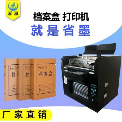 long8国际平台娱乐盒打印机 long8国际平台娱乐盒脊背印刷机 厂家直销 一年质保 终身维护