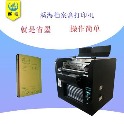 省墨不堵头long8国际平台娱乐盒专用打印机 long8国际平台娱乐盒封面脊背打印机 牛皮纸印刷机