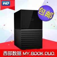 WD/西部数据My Book Duo 4TB移动硬盘 6T/8T/12T/16T双盘磁盘阵列