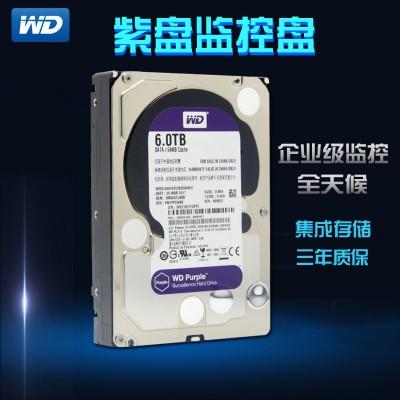 WD/西部数据 WD60EJRX 6TB 紫盘 企业级监控硬盘64M 6T监控盘