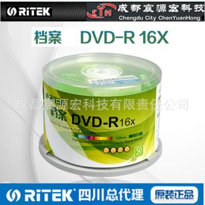 铼德Ritek正品 带防伪 档案专业级 DVD-R 16X 刻录盘 空白dvd光盘