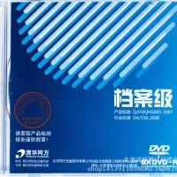 清华同方档案级DVD-R刻录光盘4.7G档案专用DVD空白刻录盘单片盒装