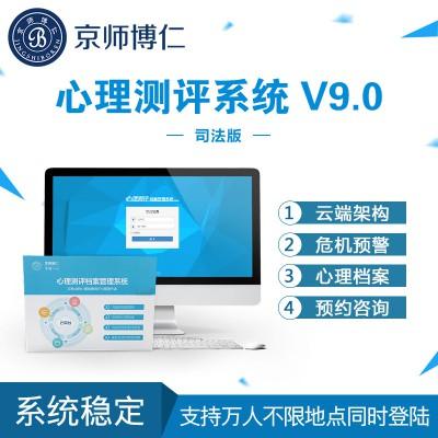 京师博仁心理测评档案管理系统(司法版)心理测评软件 量表齐全
