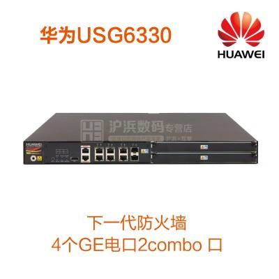 华为huawei USG6330-AC 千兆VPN安全防火墙4GE+2comb