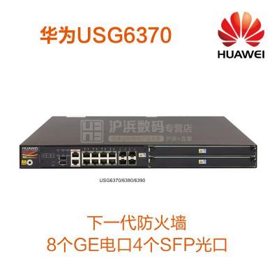 华为 huawei USG6370 8口千兆新一代企业级防火墙 8GE+4SFP