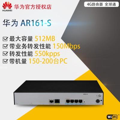 华为 HUAWEI 路由器 AR161-S企业千兆路由器 支持VPN 防火墙
