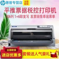 Epson爱普生LQ-680KII 针式打印机发票快递单连打票据二维码税控