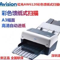 虹光Avision AW6120彩色馈纸式扫描仪 A3高清自动进纸高速平板仪