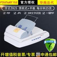 方正Z825 馈纸式+平板A4单面自动进纸扫描仪25页每分钟可搜索PDF