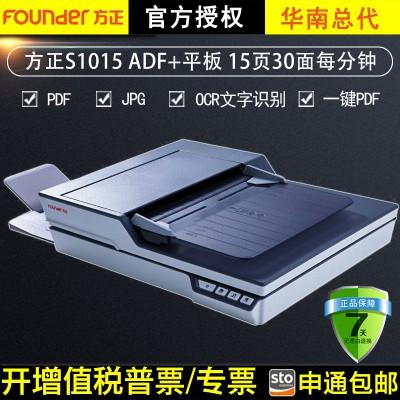 方正S1015 馈纸式平板A4扫描仪双面自动进纸扫描15页30可搜索PDF