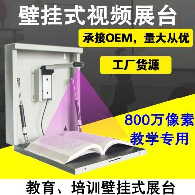 壁挂式高拍仪配件800万像素实物视频展台教学办公专用A3/A4拍摄