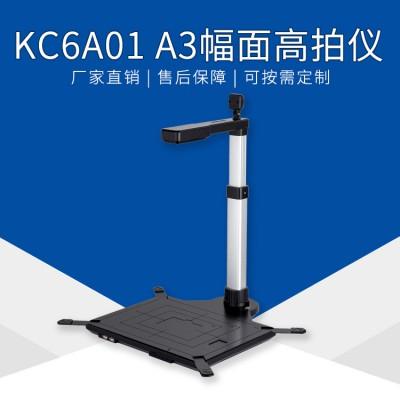 专业定制A3幅面高拍仪1000万像素自动对焦高速拍摄证件文档扫描仪