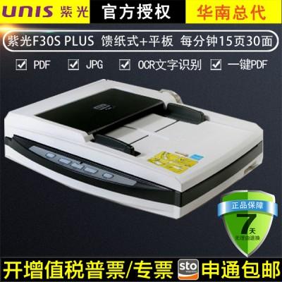 紫光F30S Plus 馈纸式平板a4文件高速双面自动进纸扫描仪15页30面