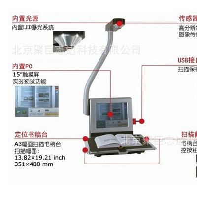 A3幅面书刊古籍图纸扫描仪,非接触式案卷扫描仪