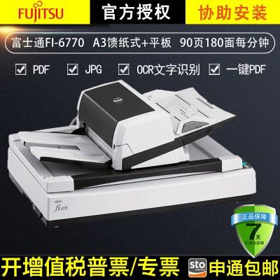 富士通(Fujitsu)FI-6770高速双面A3自动进纸馈纸式带平板扫描仪