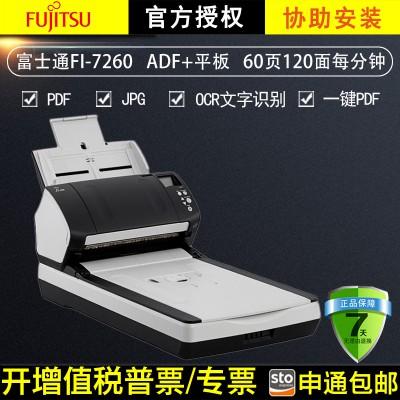 Fujitsu富士通fi-7260自动进纸带平板馈纸式扫描仪
