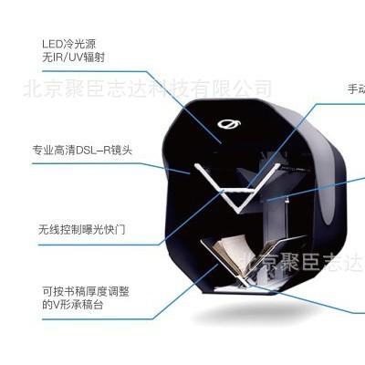 奥地利奇能SMART 书刊扫描仪,A2幅面书刊案卷扫描仪