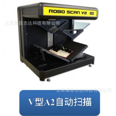 德国SMA ROBO SCAN V2 案卷扫描仪,非接触式