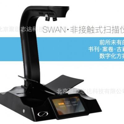 奥地利奇能SWAN 非接触式扫描仪,A3书刊扫描仪,案卷扫描