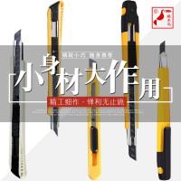 啄木鸟小号美工刀多功能壁纸刀架裁纸刀片手工刀美术刀开箱