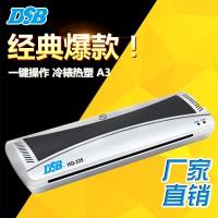 厂家直销DSB HQ-335 A3塑封机 照片覆膜机 文件过塑机 冷裱/热塑