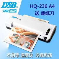 DSB迪士比HQ236塑封机A4文件过塑机照片覆膜机封膜机冷裱热塑机