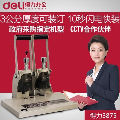 得力3875财务凭证装订机 会计档案电动铆管热熔装订机打孔机