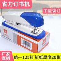 办公用品 彩盒装12#统一订书机订书器 厂家批发