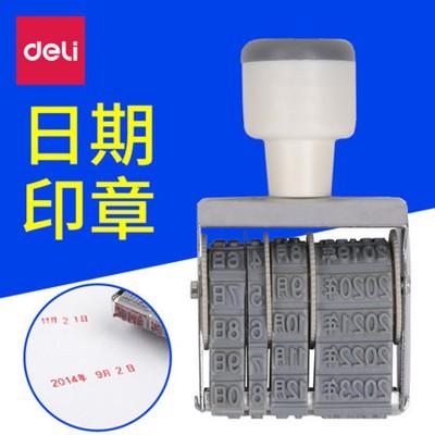 得力7527日期印章 可调生产年月日数字印章 财务办公用品 5mm