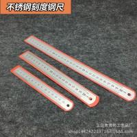 不锈钢直尺 150MM -300MM 双面刻度尺子 钢尺 美术0.5-0.7厚度