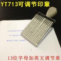 13位可调英文数字号码印章转轮大号YT713批次打印机活字编号页码
