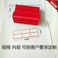 印艺新世纪归档章76*18新归档章 批发定制印章红色塑料档案章