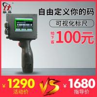 联腾LT-900手持喷码机打生产日期小型手持式打码机手动智能打码器