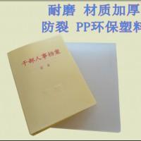 A4人事档案盒 职工人事档案盒 新型A4干部人事档案盒