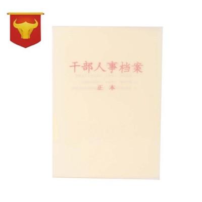 干部人事办公用品档案盒塑料蓝3寸55mm大容量文件盒 可定制
