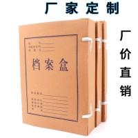 牛皮纸档案盒 无酸纸文件盒a4纸质定制 干部人事办公用品收纳盒