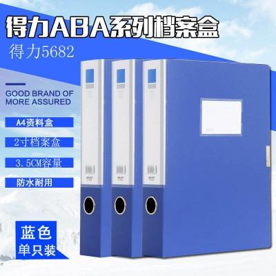 得力雷竞技竞猜盒5682 A4文件办公收纳盒塑料背宽粘扣资料盒