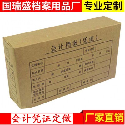 280克对裱折叠牛皮纸会计凭证盒订做凭证无酸纸雷竞技竞猜盒厂家直销