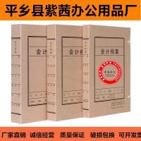 厂家直销定做无酸纸档案盒会计档案盒科技档案盒新文书档案盒定制