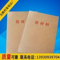 厂家批发a4散材料 牛皮纸散材料袋 干部人事档案盒专用封套可定制