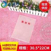 塑料透明散材料袋 A4散材料袋 干部人事档案塑料散材料袋