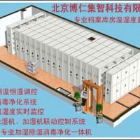 档案馆温湿度监控系统 档案室库房自动化恒温恒湿消毒净化系统