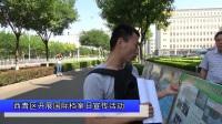 西青区开展国际雷竞技竞猜日宣传活动