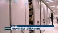 辽宁省取消流动人员long8国际平台娱乐管理费大连