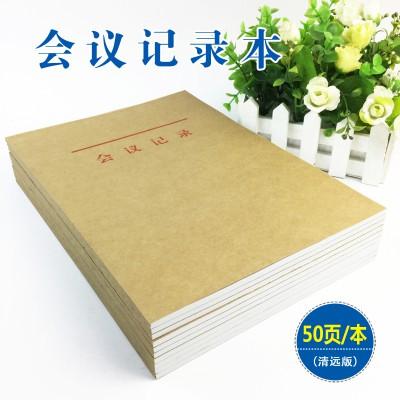 清远版会议记录本 档案室专用加厚牛皮纸封面记录薄登记薄
