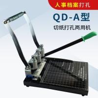 盛泰QD-A打孔机 三孔升级版装订机打孔切纸机250页 包邮