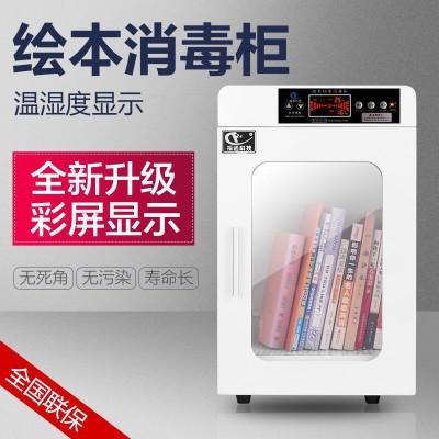 福诺图书消毒柜玩具消毒柜书籍档案信件消毒柜FLD36A/B
