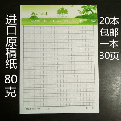 伟盛三棵树进口纸300格400格500格原稿纸单行双行信纸