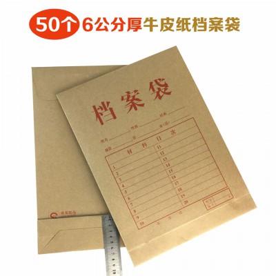 盛泰加宽加厚档案文件资料袋400克A28-6牛皮纸袋50个装